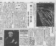 東京労音創立2周年記念例会を報じた毎日新聞の記事(1955年10月19日付)。「この二年間に会員は三万五千人にふくれあがり、広い国際スタジアムを使っても四回の公演をしなければ、全会員にきかせられないほどに成長した」とある