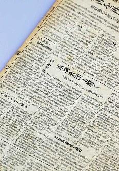米軍調査団の動向を伝える1945年9月11日付の毎日新聞大阪本社版の記事。惨劇を目の当たりにして、メンバーが「もうこんなものは使ふべきではない」という感想を述べたと記されている