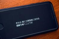 UDCastで表示される映画の字幕=2017年7月13日、中嶋真希撮影