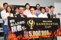 eスポーツ大会「ガレリア・ゲームマスター・カップ」開催発表会見に集まった関係者ら