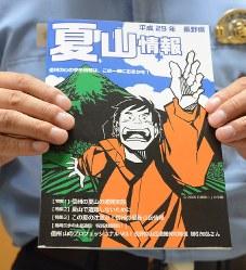 登山の注意点や山小屋情報が掲載されている冊子の「夏山情報」=長野県庁で2017年7月14日、安元久美子撮影