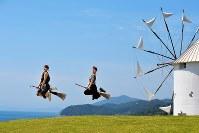 実写版の映画「魔女の宅急便」(2014年公開)。魔女の修行の旅に出る少女は、ほうきに乗って空を飛ぶ。香川県の小豆島はロケ地の一つ。ほうきにまたがり、あっちでピョン、こっちでピョン。小豆島では女性らが写真の中で「魔女」になりきる=香川県小豆島町で、大西岳彦撮影