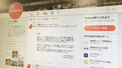 「シャープ製品」ツイッターアカウントのページ=2017年7月20日撮影
