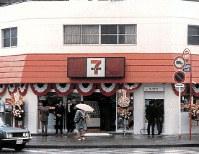 日本初のコンビニエンスストア、セブン-イレブン豊洲店=セブン&アイHD提供