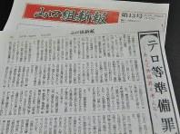 指定暴力団山口組の機関紙「山口組新報」のコピー。「共謀罪」の特集ページが設けられた