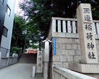 玉造稲荷神社の入り口には「玉作岡」の碑も建つ=大阪市中央区玉造2で、松井宏員撮影