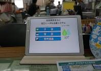 飯能市の障害者福祉課に設置されたタブレット端末=同市双柳の市役所で