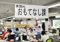 高知県庁内の「おもてなし課」プレート。現在も観光客が写真を撮りに訪れるという=高知県庁で、村瀬優子撮影
