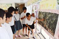 「コウノトリ見守りボード」を担当する6年生=島根県雲南市立西小学校で、山田英之撮影