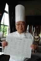 ワイル初代総料理長の時代のメニューを手にする5代目総料理長の宇佐神茂さん=横浜市中区で
