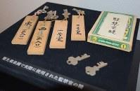 発見された栗生楽泉園の監禁室の鍵=草津町の重監房資料館で