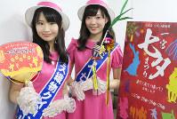 来場を呼び掛けるミス織物クイーンの牧野恵美さん(左)、ミス七夕の日紫喜くるみさん(右)=名古屋市の毎日新聞中部本社で、片山喜久哉撮影