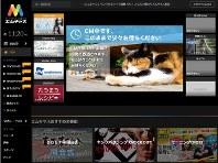 東京メトロポリタンテレビジョンの同時配信サービス「エムキャス」。CM中は自社CMなどに差し替わる画像や自社CMに差し替えられている
