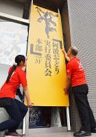 阿波おどり会館正面玄関に設置された実行委員会本部の看板=徳島市新町橋2で、河村諒撮影