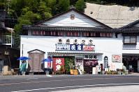 新鮮な海鮮丼を提供する食事処「まつや」=松江市美保関町で、前田葵撮影