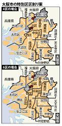 大阪市の特別区区割り案