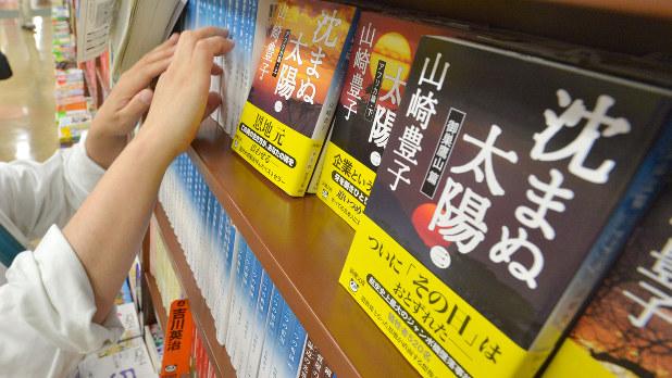 棚に並ぶ山崎豊子さんの「沈まぬ太陽」などの文庫本=2013年10月1日、三浦博之撮影