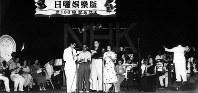 NHK日曜娯楽版の第100回記念公開録音=東京・日比谷公会堂で1949年8月28日