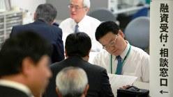 信用保証制度の申込に必要な書類を受け取るため、多くの中小企業経営者が訪れ、対応に追われる大阪市の職員=2008年11月18日、貝塚太一撮影
