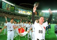 初のリーグ優勝に導いた王監督とともに、本拠地・福岡ドームでファンの声援に応える福岡ダイエーホークスの選手たち=1999年9月25日