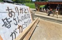全国から駆けつけるボランティアらに向けた感謝のメッセージ=福岡県朝倉市杷木寒水で2017年7月30日、森園道子撮影