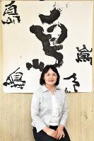 作品「島」を背景にほほ笑む岡田青苑さん。瀬戸内の島々をイメージした=松山市で、成松秋穂撮影