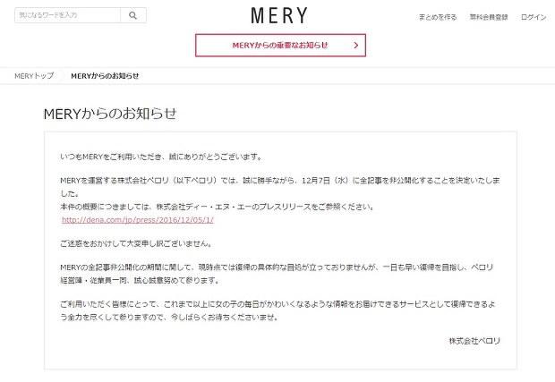 盗用問題を受け、全記事非公開となったファッション情報サイト「MERY」=2016年12月6日時点のキャプチャー