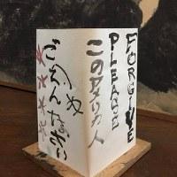 米国の画家トムさん(73歳)が、スタッフに平仮名を教わりながら「ごめんなさい」と書いた灯籠。来館は2度目だといい、「ここに来ると胸が痛む。(原爆の図は)これまで生きてきて見た中で、最も重要な絵画だと思っている」と語った=原爆の図丸木美術館で2017年8月6日、岡本同世撮影