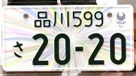 A license plate with a design by Naoto Uchida to commemorate the 2020 Tokyo Olympics and Paralympics is pictured in this photo taken at the Land, Infrastructure, Transport and Tourism Ministry in Tokyo on Aug. 8, 2017. (Mainichi)