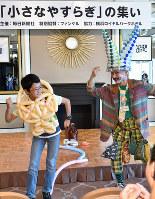 風船芸人の南芳高さん(右)からバルーンアートをプレゼントされてポーズを取る参加者=横浜ロイヤルパークホテルで、竹内紀臣撮影