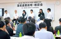 不登校の経験のある子どもたちが「高校選び」のポイントについてアドバイスを送った=東京都新宿区で7月30日、水戸健一撮影
