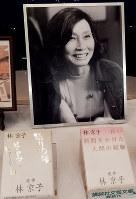 林京子の遺影と著書=東京都文京区で2017年8月9日午後6時52分、鶴谷真撮影