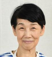 丸山久美さん