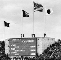 掲揚台に揚がる日の丸。田島直人選手が走り幅跳びで3位となり、ベルリン五輪の日本選手メダル第一号となる。大会3日目に初めて日の丸が掲揚された=ベルリンで1936年8月4日、高田正雄本社特派員撮影