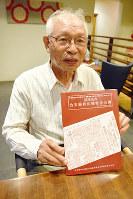「治安維持法犠牲者名簿」を手にする田辺実さん=奈良市で、塩路佳子撮影