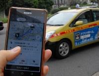 配車アプリを使い、乗車前に運賃を確定させる実証実験が行われている=東京都千代田区で17日