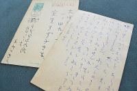 作家の網野菊さんから筆者に届いた葉書
