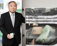 「国石ヒスイを東京五輪メダルに」と活動開始を宣言した米田市長=新潟県糸魚川市役所で、浅見茂晴撮影
