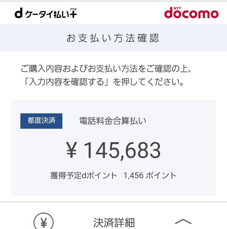 ドコモの携帯決済の支払い確認画面