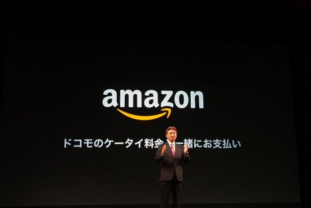 アマゾンも携帯決済に対応。ドコモは大々的なキャンペーンを実施中