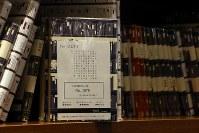 袋とじの本には番号が振られ、推薦文がついている=東京都豊島区の「梟書茶房」で、小川昌宏撮影