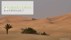 アフリカ大陸北西に位置するモロッコ王国。モロッコの南部には、世界最大の高温砂漠であるサハラ砂漠が広がっている