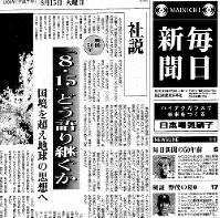 """戦後50年を迎えた1995年8月15日の毎日新聞の社説は「八月にしか平和を論じないと皮肉られる""""八月ジャーナリズム""""」に自戒を込めて言及している"""