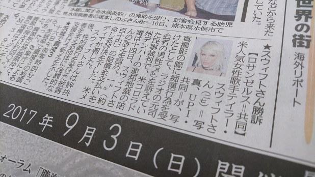 「スウィフトさん勝訴」を伝える東京新聞の紙面