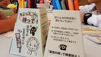 振り込め詐欺の防止策を書いたペン立て=2015年10月17日、宮嶋梓帆撮影