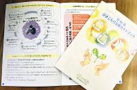 守山市が制作した県内初の引きこもり支援ガイドブック=滋賀県守山市役所で、衛藤達生撮影