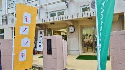 台東区の起業家支援施設「台東デザイナーズビレッジ」。一般客向けの技術体験などができるイベント「モノマチ」ではメイン会場の一つになる