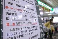 地下鉄南北線さっぽろ駅に設置されたミサイル発射でダイヤが乱れたことを知らせる看板=札幌市中央区で、梅村直承撮影