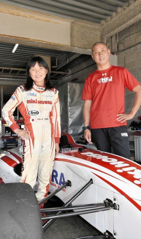 親子鷹:F1レーサー夢見る 岡山の11歳女子小学生 - 毎日新聞