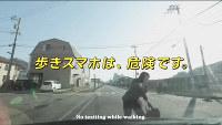 歩きスマホの危険性を訴える広島県坂町制作の動画「アタック・オブ・スマートフォン」の一部